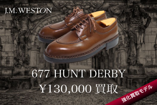 jm weston 677 hunt derby