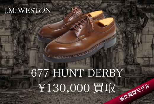 jm weston 677 hunt derby