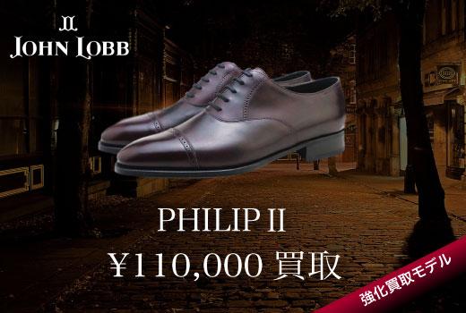 john lobb philip2