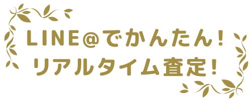 LINE@でかんたん!スピード査定!
