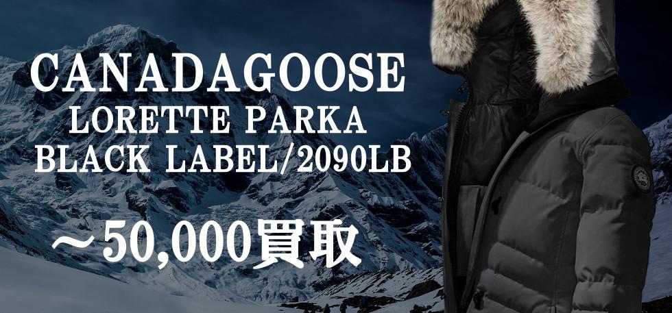 CANADA GOOSE BLACK LABEL/カナダグース ブラックレーベル、LORETTE PARKA/ロレットパーカの買取は当店へお任せください!