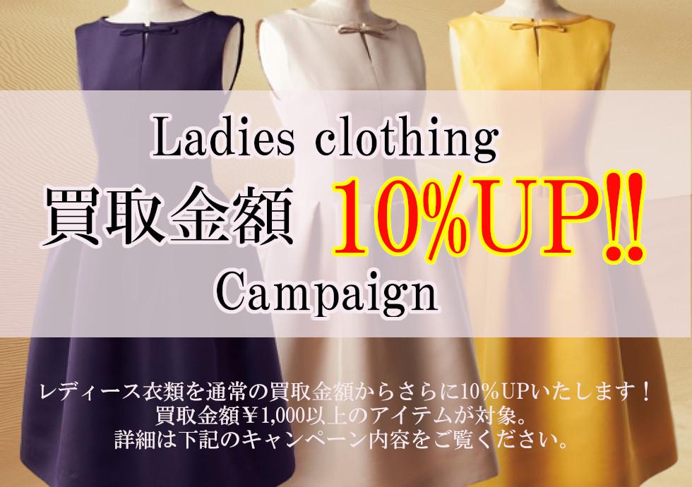 レディース衣類 キャンペーン