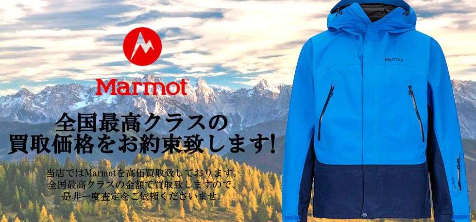 Marmot/マーモットの買取は当店へお任せください!