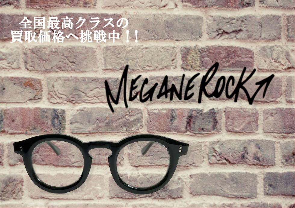メガネロックトップバナー