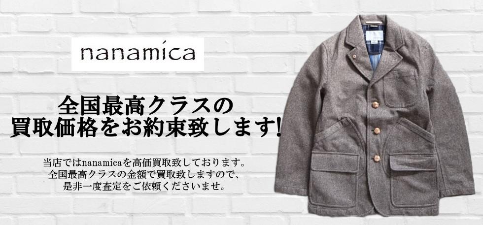 nanamica/ナナミカの買取は当店へお任せください!
