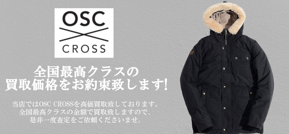OSC CROSS/オーエスシークロスの買取は当店にお任せください!