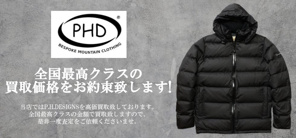 P.H.DESIGNS/ピーエイチデザインの買取査定は当店にお任せください!