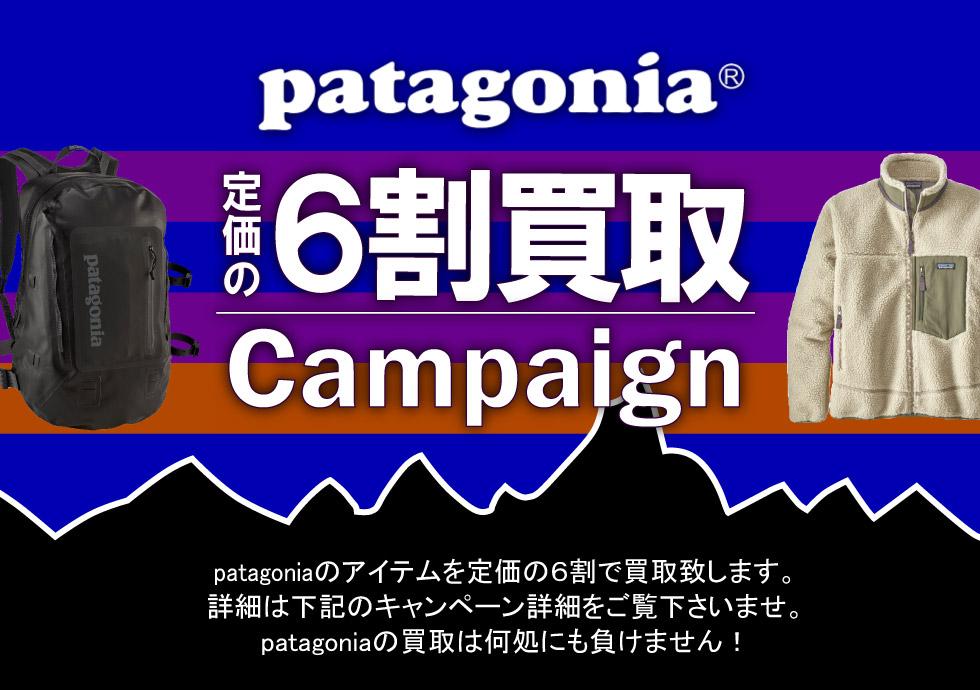 Patagonia/パタゴニアの買取は是非当店へお任せください!