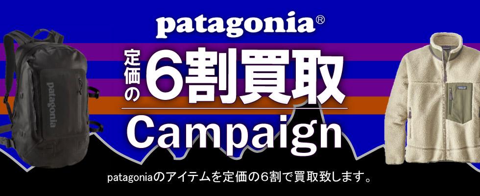 Patagonia/パタゴニア定価の6割買取キャンペーン!