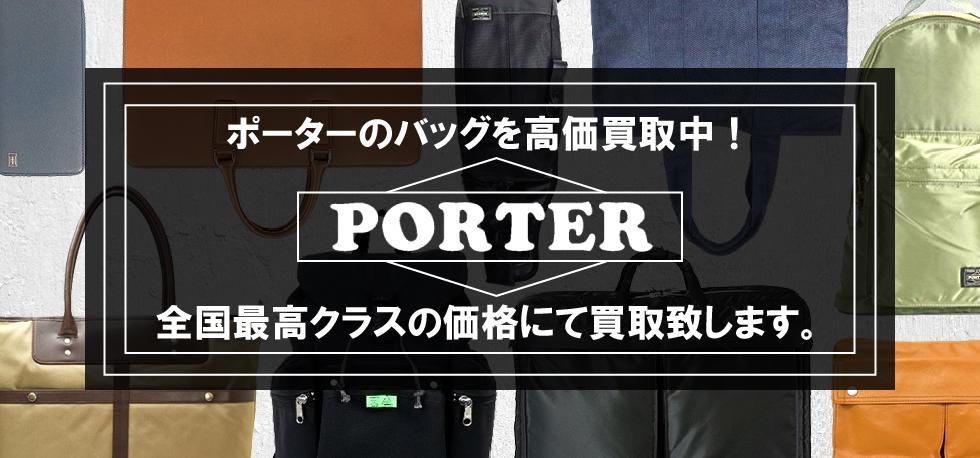 ポーター買取トップバナー