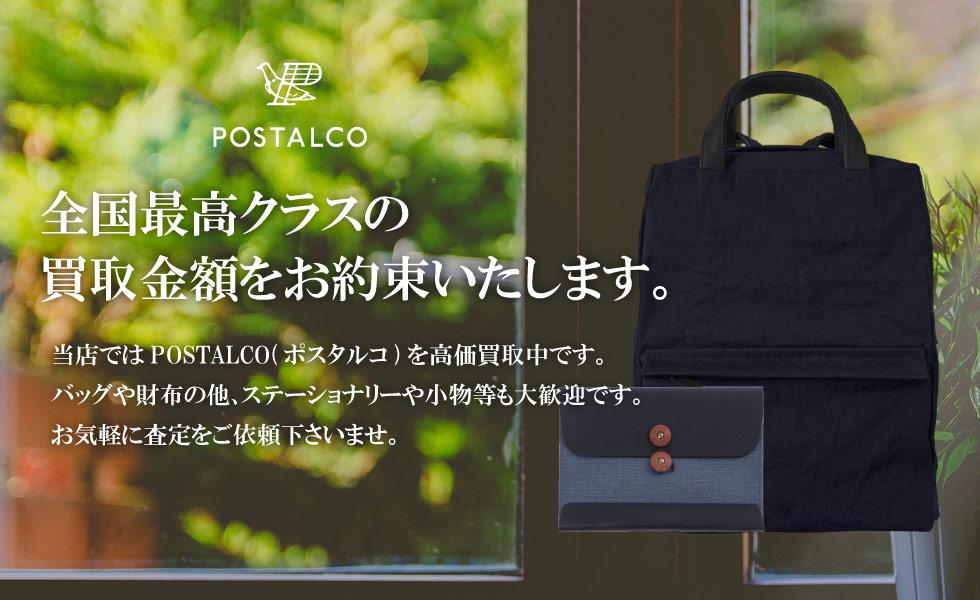 POSTALCO(ポスタルコ)全国最高クラスの買取金額をお約束いたします。