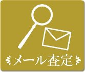 メール査定