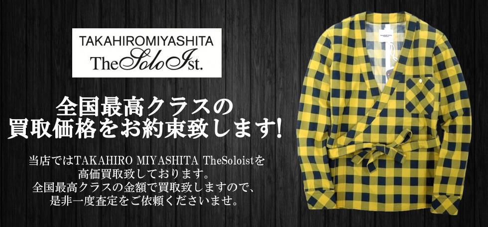 TAKAHIRO MIYASHITA TheSoloist/タカヒロミヤシタザソロイストの買取は当店へお任せください!
