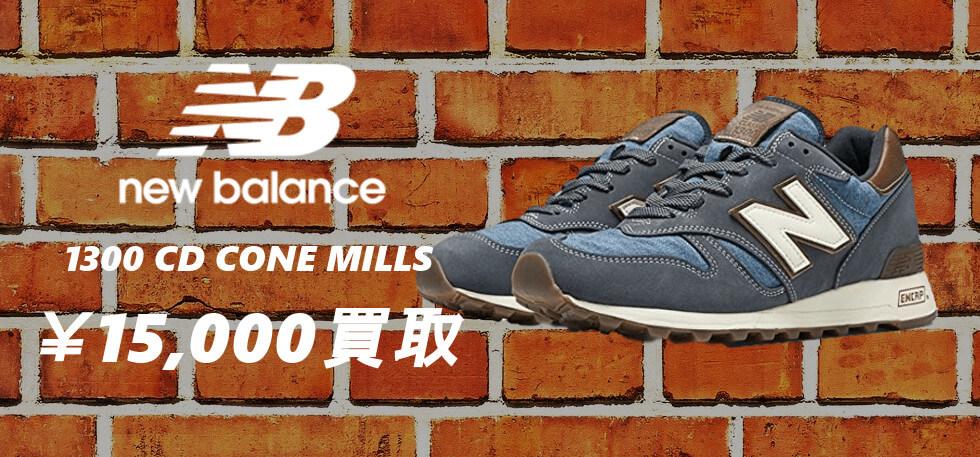 NEW BALANCE M1300CD