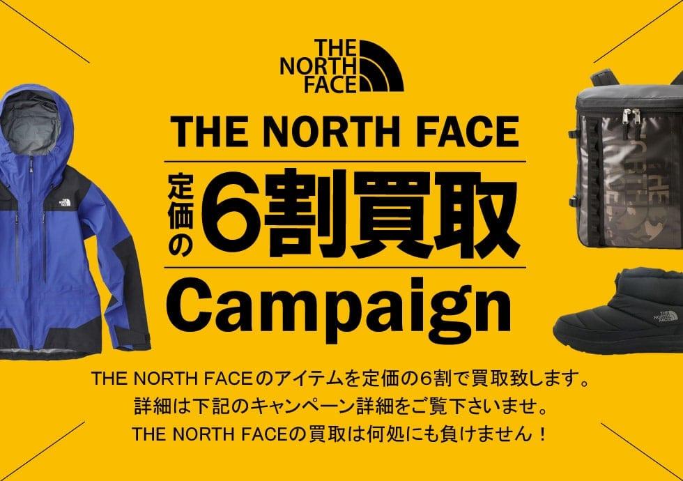 ノースフェイスキャンペーン
