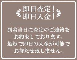 即日査定!即日入金!
