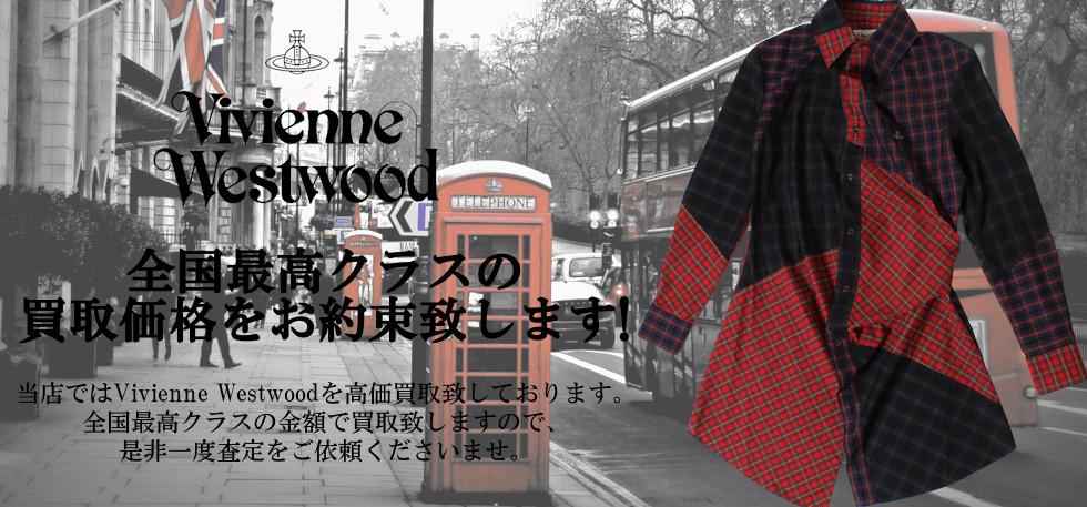 Vivienne Westwood/ヴィヴィアンウエストウッドの買取は当店へお任せくださいませ!