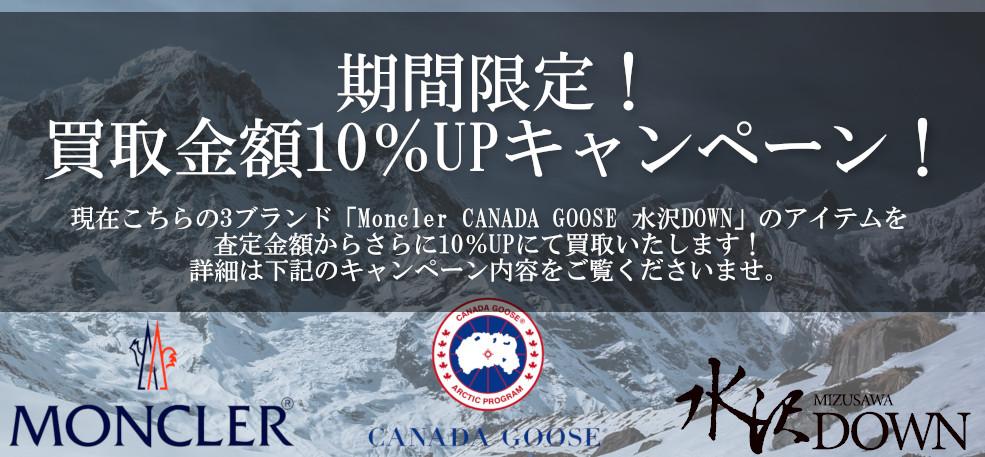 カナダグース/モンクレール/水沢ダウン 買取 10%UPキャンペーン