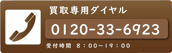 古美術神地(ごうじ)買取専用ダイヤル:受付時間8:00~19:00)0120336923