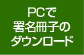 PCで署名冊子のダウンロード