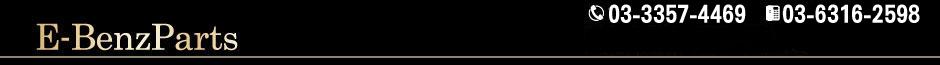 ベンツパーツとBMWパーツの新品部品・通販ショップe-benzparts(イーベンツパーツ)