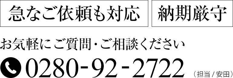 お電話でのお問い合わせは「0280-92-2722」まで