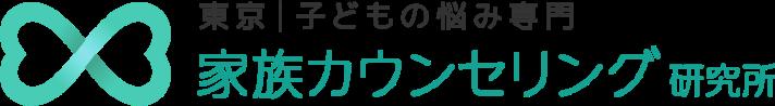 東京│子どもの悩み専門 家族カウンセリング研究所