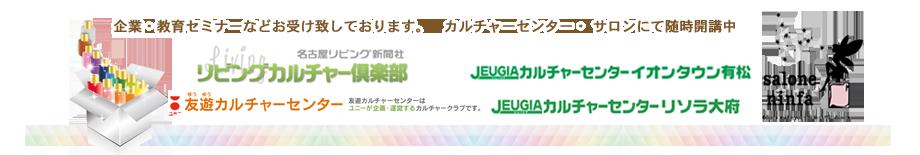 1日で取得可能☆14本のカラーボトル付きカラーセラピスト認定資格講座の事なら 名古屋サロンニンファ