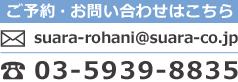 ご予約・お問い合わせ[03-5939-8835]