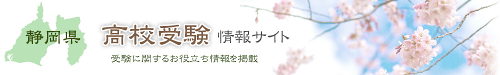 「静岡県」の高校受験情報サイト