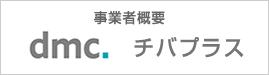dmc.株式会社ディーエムシー・有限会社チバプラス