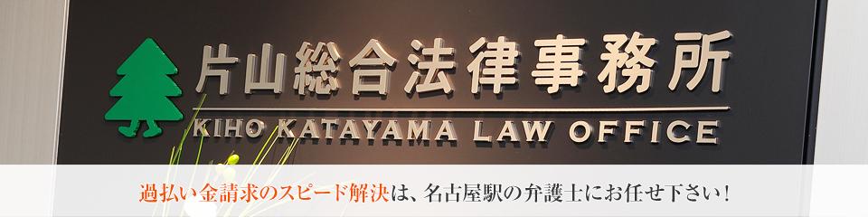 過払い金請求のスピード解決は、名古屋駅の弁護士にお任せ下さい
