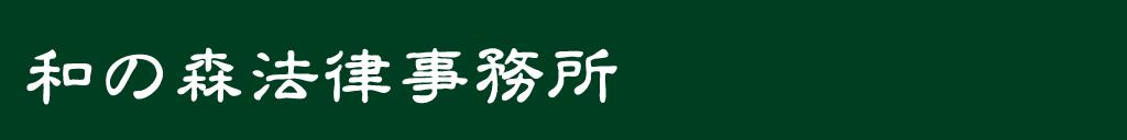 和の森法律事務所 弁護士 瀬戸和宏