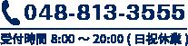 048-813-3555