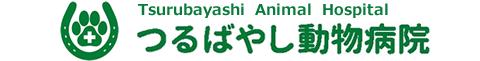 横浜市中区阪東橋のつるばやし動物病院
