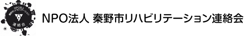 NPO法人 秦野市リハビリテーション連絡会