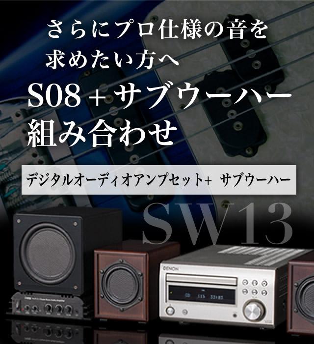 さらにプロ仕様の音を求めたい方へ S08+サブウーハー組み合わせ デジタルオーディオアンプセット+サブウーハー