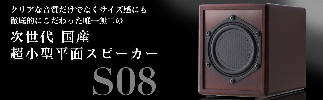 クリアな音質だけでなくサイズ感にも徹底的にこだわった唯一無二の次世代 国産超小型平面スピーカー「S08」