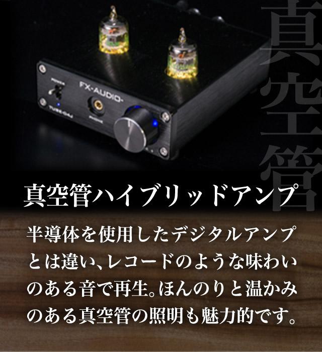 真空管ハイブリッドアンプ 半導体を使用したデジタルアンプとは違い、レコードのような味わいのある音で再生。ほんのりと温かみのある真空管の照明も魅力的です。