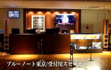 ブルーノート東京/受付用スピーカー