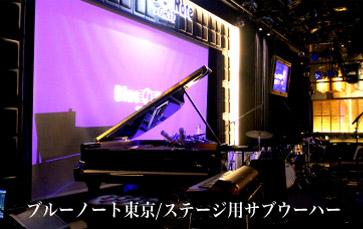 ブルーノート東京/ステージ用サブウーハー