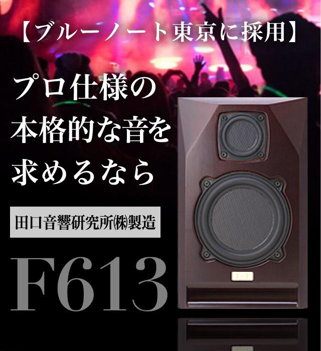 プロ仕様の本格的な音を求めるなら F613 田口音響研究所(株)製造 ブルーノート東京に採用