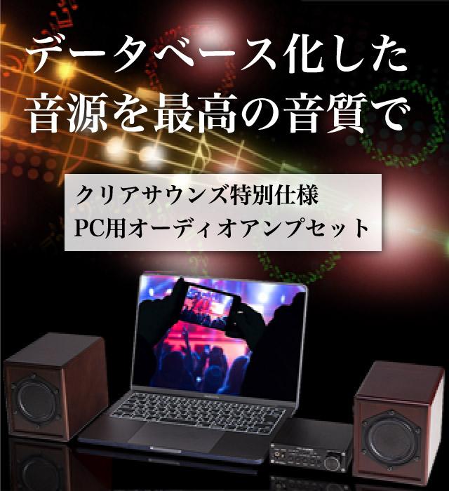 データベース化した音源を最高の音質で クリアサウンズ特別仕様PC用オーディオアンプセット