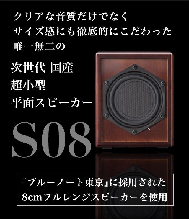 クリアな音質だけでなくサイズ感にも徹底的にこだわった唯一無二の次世代 国産超小型平面スピーカー「S08」『ブルーノート東京』に採用された8cmフルレンジスピーカーを使用