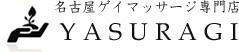 名古屋ゲイマッサージやすらぎ