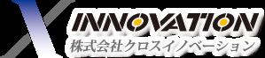 千葉の「中小企業 財務・経営アドバイザー」。|株式会社クロスイノベーション