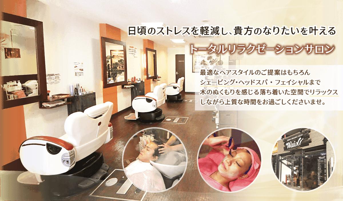 理容室&床屋&シェービングのトータルリラクゼーションサロン