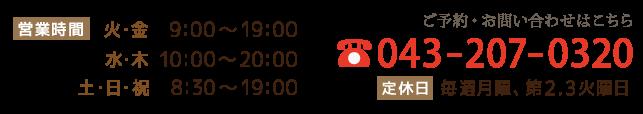 電話番号 043-207-0320
