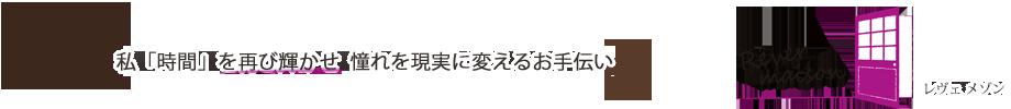 愛知県三河・碧南市┃美塾・バースカラー・お料理教室・1000年ノートで、今の私が好きになり、憧れを実現させるお稽古サロンrever-maison(レヴェメゾン)