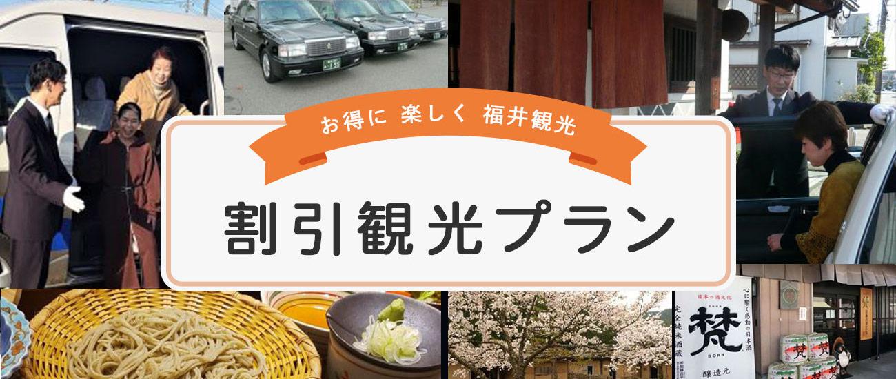 お得に楽しく福井を観光できる日の丸タクシーです